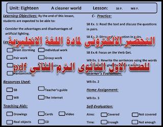 التحضير الالكتروني للغة الانجليزية الصف الأول الثانوي, تحضير اللغة الانجليزية للصف الاول الثانوي الترم الثاني 2018, تحضير الكتروني لغة انجليزية للصف الأول الثانوي pdf