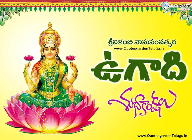 Ugadi 2018 wishes images telugu