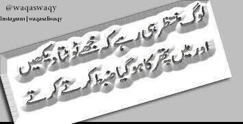 Log Muntazir Hi