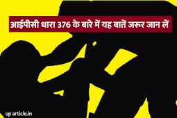 IPC Section 376: आईपीसी धारा 376 के बारे में संपूर्ण जानकारी हिंदी में