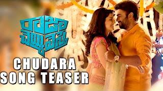 Chudara Song Teaser __ Raja Cheyyi Veste __ Nara Rohit, Isha, Nandamuri Taraka Ratna __ Pradeep