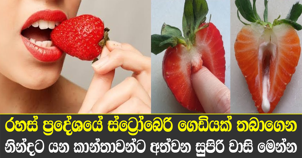 Health Benefits of Strawberry