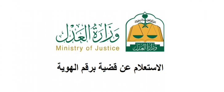 استعلام قضية برقم الهوية 1440 موقع وزارة العدل السعودية الاستعلام عن بيانات القضية إلكترونياً