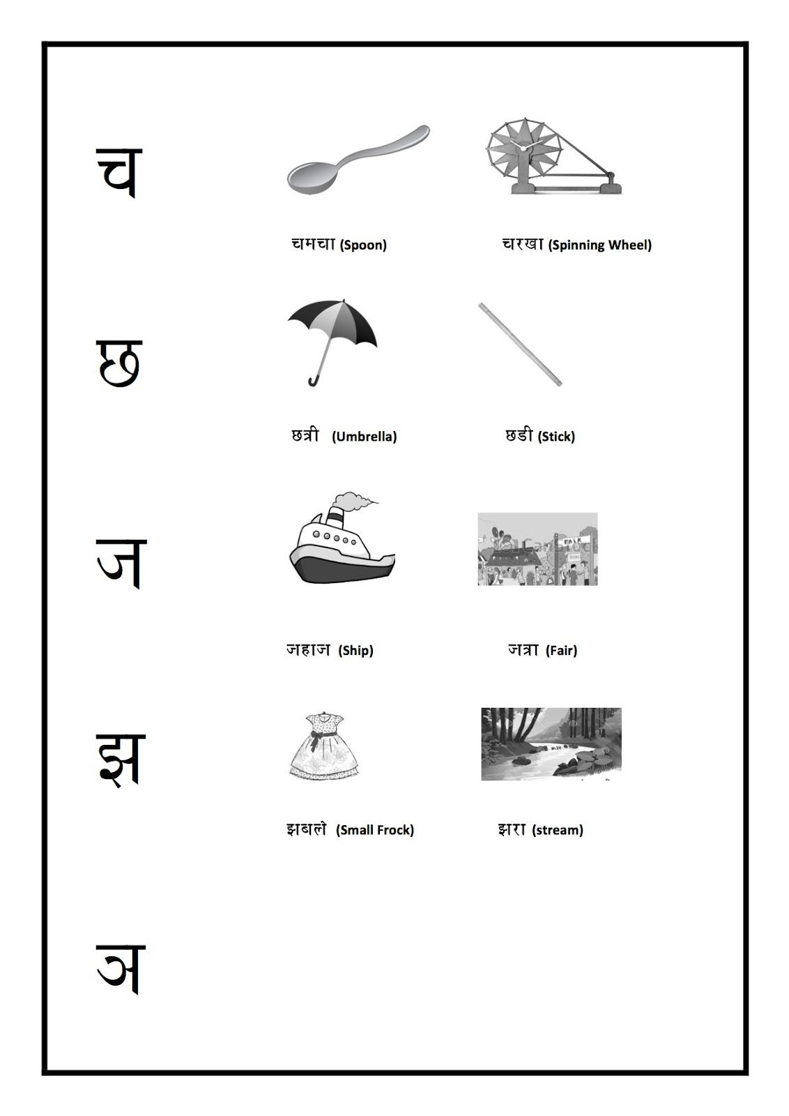 Marathi Worksheets Consonant Vyanjan