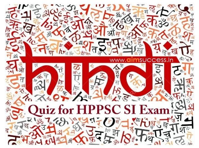 Hindi Quiz (हिंदी भाषा) for HPAS / HPPSC Allied Services 2018: 25 August