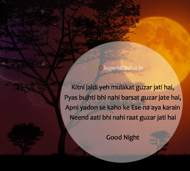 goog night shayari hindi wall