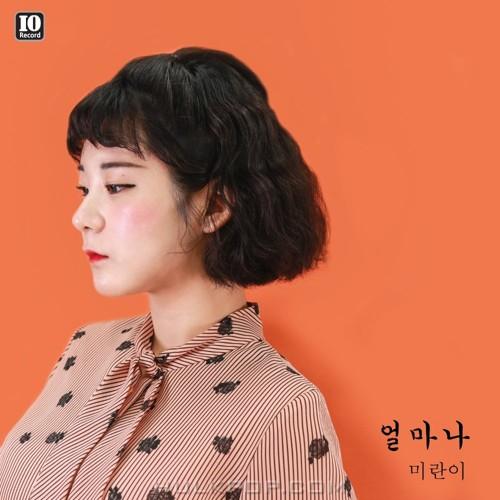 Mirani – 얼마나 – Single