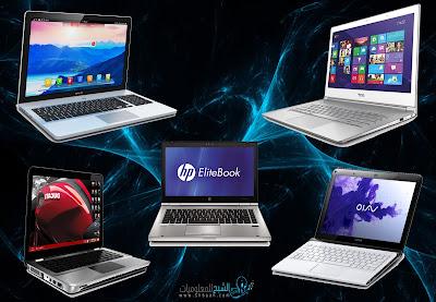 اعرف الفرق بين أنواع الحواسيب المحمولة لا تفوتك