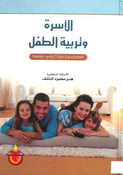 كتاب الاسرة وتربية الطفل pdf