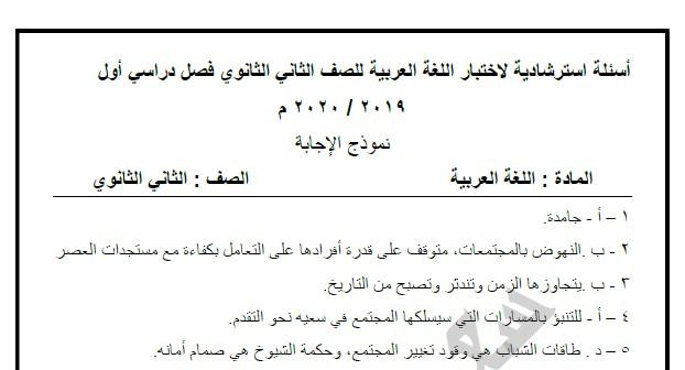 اجابات نموذج الوزارة في العربي للصف الثاني الثانوي الترم الاول 2020-2019