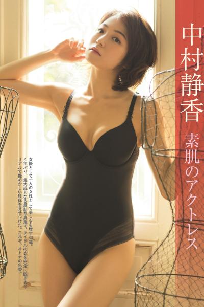 Shizuka Nakamura 中村静香, FRIDAY 2019.09.20 (フライデー 2019年9月20日号)