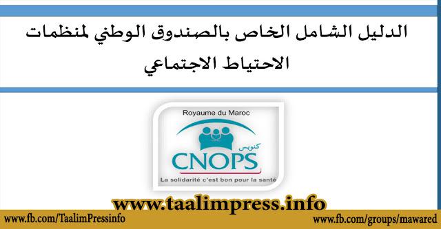 الدليل الشامل الخاص بمنظمات الاحتياط الاجتماعي CNOPS