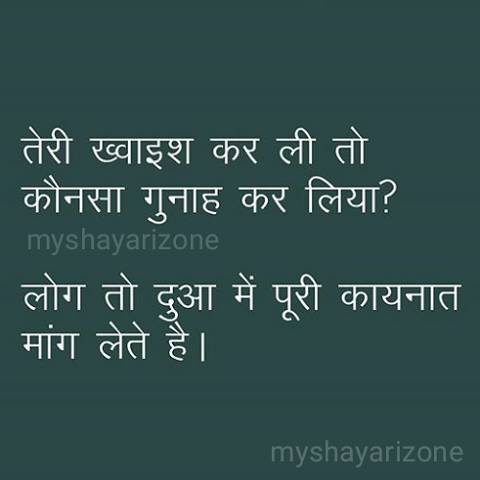 One Sided Love Emotional Lines Pic SMS in Hindi