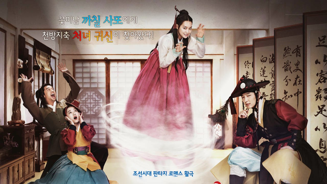 Arang and the Magistrate Lee Jun Ki Shin Min Ah best kdrama 2012, drama withdrawal syndrome