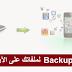كيفية عمل Backup لملفاتك أو نسخة احتياطية على الآيفون  و الايباد