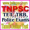 TNPSC, TET, Police Exams | 6th New tamil book Questions