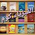 98 كتاب ومرجع في مختلف فروع الفيزياء تحميل مباشر
