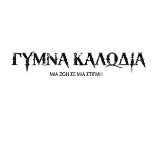 ΓΥΜΝΑ ΚΑΛΩΔΙΑ - (2007) Μια Ζωή Σε Μια Στιγμή_front