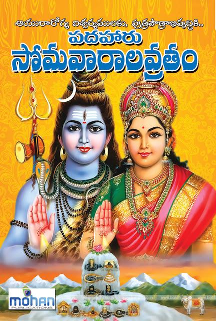 16 సోమవారాల వ్రతం | 16 Somavarala Vratam | GRANTHANIDHI | MOHANPUBLICATIONS | bhaktipustakalu