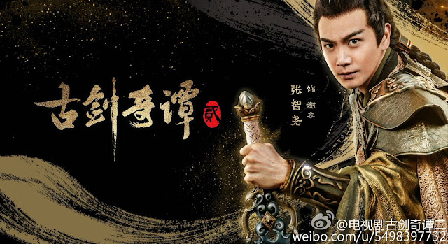 Zhang Zhi Yao Sword of Legends 2