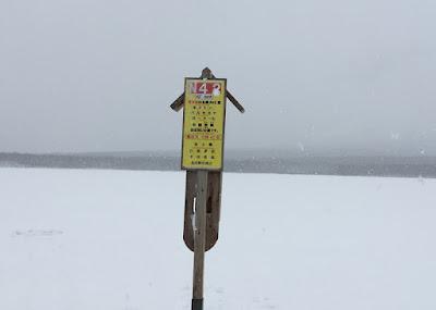 大沼 北緯42度地点