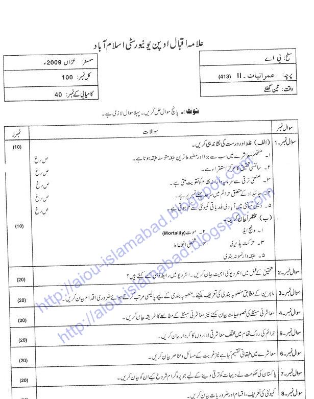 ALLAMA IQBAL OPEN UNIVERSITY: AIOU BA OLD PAPER COURSE