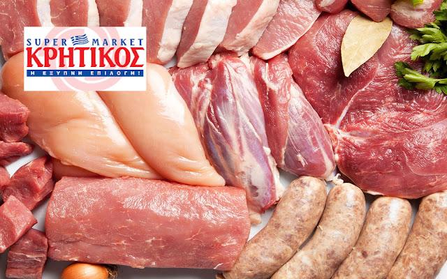 Η αλυσίδα Super Market ΚΡΗΤΙΚΟΣ Α.Ε στο Άργος αναζητά προσωπικό για το τμήμα του κρεοπωλείου