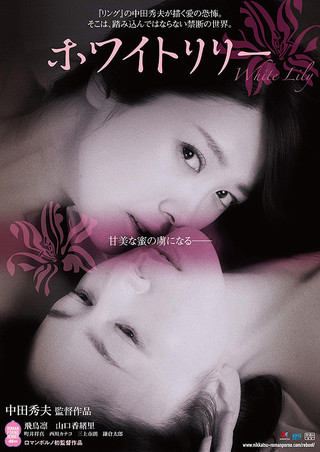 White Lily (2016) [japan 18+]