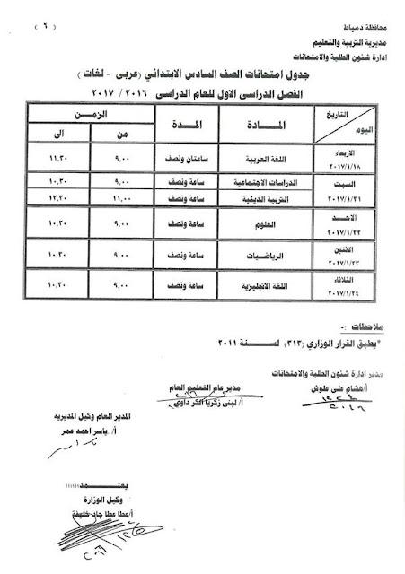 جدول امتحانات الصف السادس الابتدائي 2017 الترم الأول محافظة دمياط