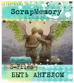 http://scrapmemory-challenge.blogspot.ru/2013/10/s-files.html