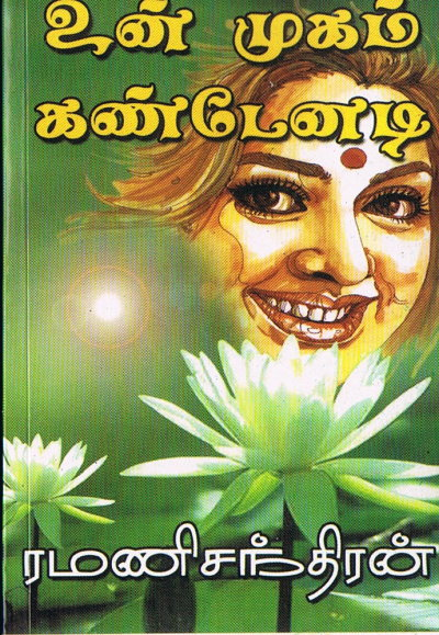 Ramanichandran Books Pdf