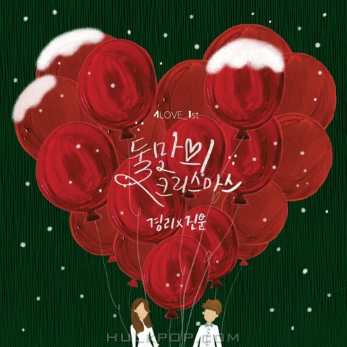 KYUNGRI (9MUSES), JEONG JINWOON – 4LOVE 1st – Single