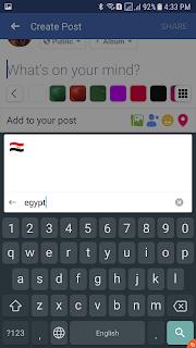 البحث عن علم مصر فى لوحة مفاتيح جوجل