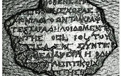 Το τάμπλετ των ισχυρών της αρχαιότητας