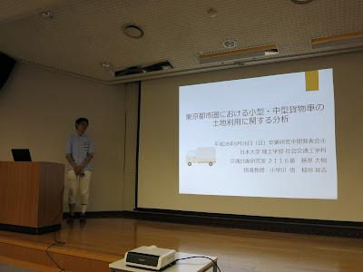 藤原 「東京都市圏における小型・中型貨物車の土地利用に関する分析」