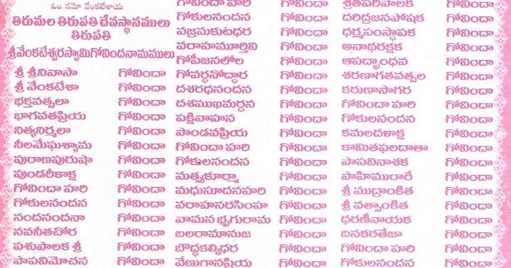 sri venkateswara govinda namalu in telugu mp3 free download