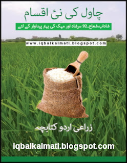 New Rice Crop Varieties In Pakistan Urdu Book