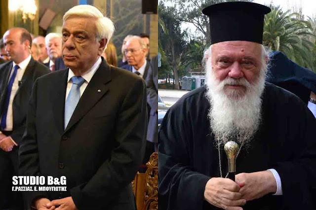 Ο Πρόεδρος της Δημοκρατίας και ο Αρχιεπίσκοπος Αθηνών στον εορτασμό του Αγίου Τρύφωνα στην Βυτίνα