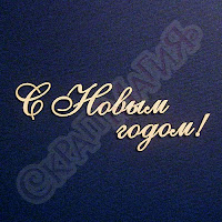 http://scrapmagia.ru/index.php?main_page=product_info&cPath=24_112_120&products_id=16501