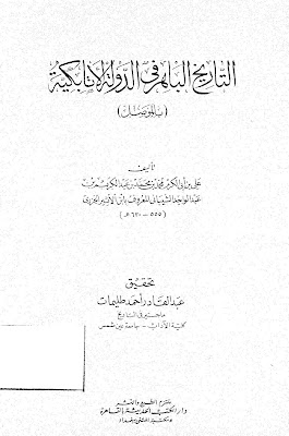 كتب التاريخ الباهر في الدولة الأتابكية بالموصل - ابن الأثير