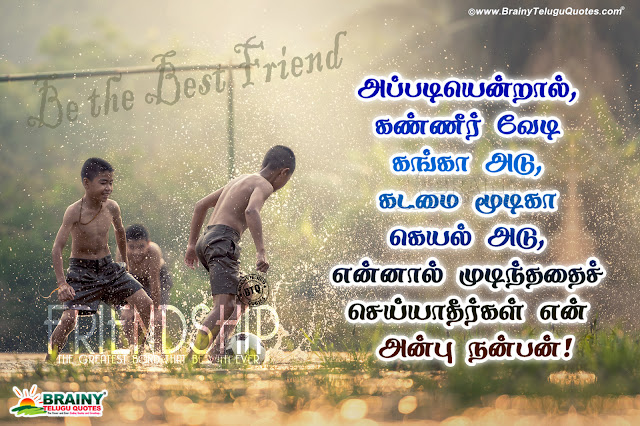 Make your friends happy by sharing this Friendship Quotes In Tamil With Images & Natpu Kavithai Pictures to set the wallpaper on the Mobile,tamil Friendship Quotes And Natpu Kavithai Images, Friendship Status For Whatsapp,Friendship Poem In Tamil,110+ Best Tamil Friendship Quotes And Natpu Kavithaigal