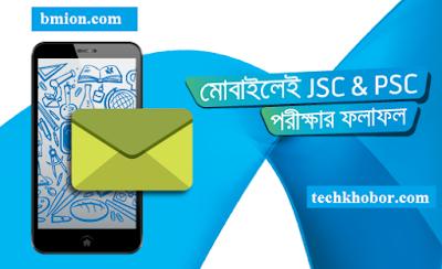 psc-dpe-jsc-jdc-result-2015-re-scrutiny-puno-nirikkhon-