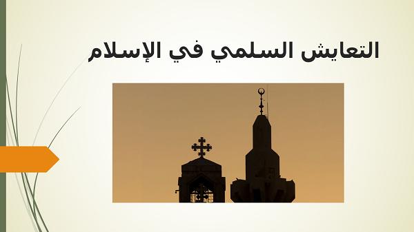 عرض حول التعايش السلمي في الإسلام