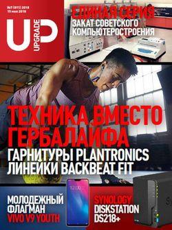 Читать онлайн журнал UPgrade (№7 2018) или скачать журнал бесплатно