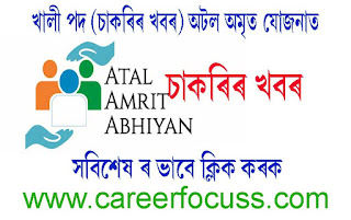 Jobs in Atal Amrit Abhiyan Society, Assam a Society advised by the Govt. of Assam and enlisted under the Societies Registration Act, 1860 for execution of Atal Amrit Abhiyan Scheme, a novel Health Assurance Scheme in the State meant to give basic care wellbeing affirmation scope to BPL populace and Low Income family units. The Atal Amrit Abhiyan Society, Assam welcomes applications for the accompanying opening :