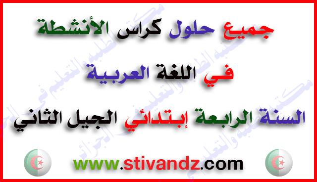 جميع حلول كراس الأنشطة للغة العربية السنة الرابعة إبتدائي الجيل الثاني