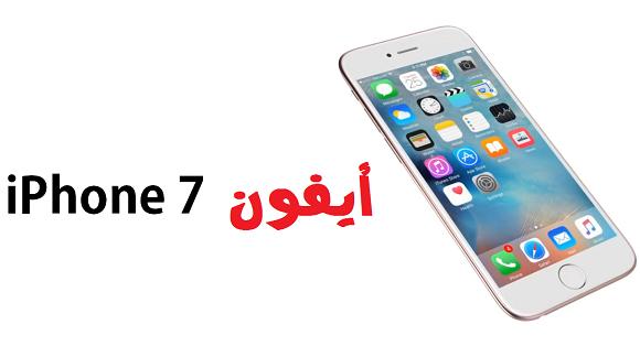 iPhone 7 ايفون 7  الجديد توقعات اعلان شكل تصميم صدور وقت تاريخ فيديو الجهاز الهاتف ابل 2016 2017 موصفات ايفون الجديد  6بلس تطبيقات جيلبريك سعر ثمن