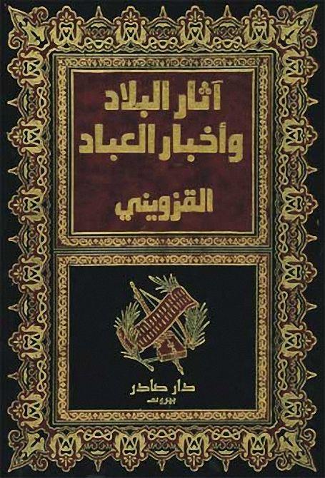 كتاب اثار البلاد واخبار العباد تحميل