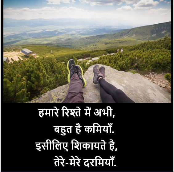 shikayat shayari images collection, shikayat shayari images download