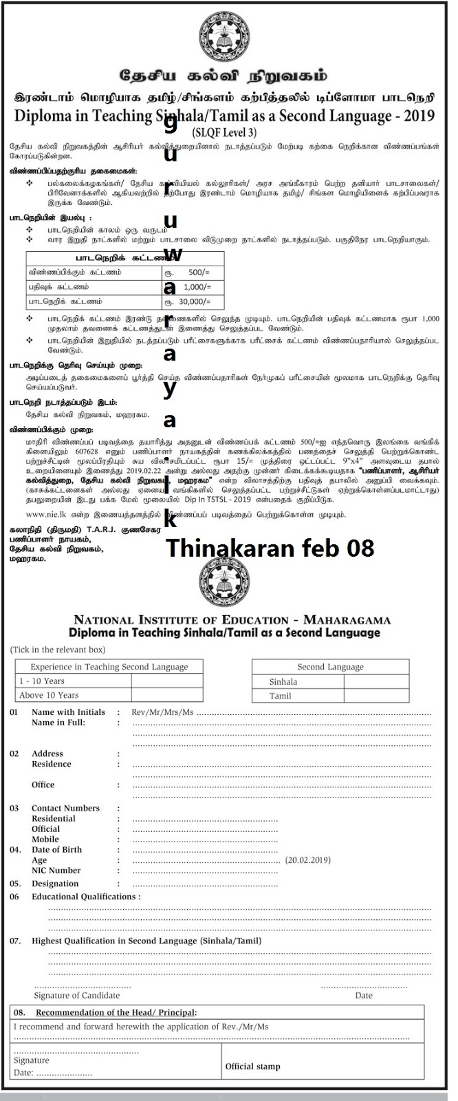 Diploma In Teaching Sinhala Tamil As A Second Language Nie Teacher
